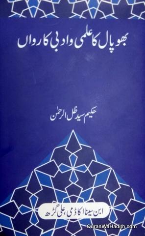Bhopal Ka Ilmi wa Adabi Karwan, بھوپال کا علمی و ادبی کارواں