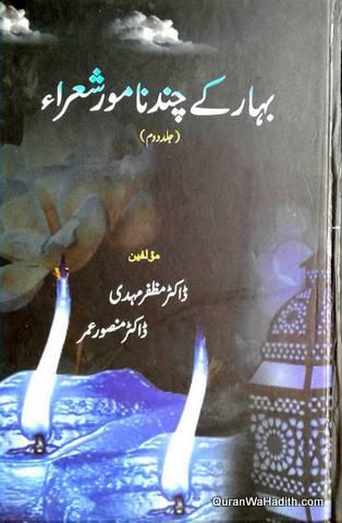 Bihar ke Chand Namwar Shora, بہار کے چند نامور شعراء