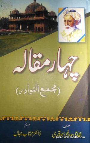 Chahar Maqala, چہار مقالہ