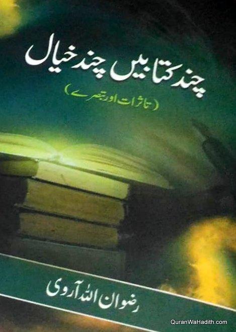 Chand Kitabain Chand Khayal, چند کتابیں چند خیال