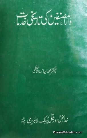 Darul Musannefin Ki Tareekhi Khidmat, دار المصنفین کی تاریخی خدمات