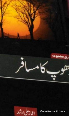 Dhoop Ka Musafir, Shayari Majmua, دھوپ کا مسافر, شاعری مجموعہ
