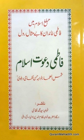 Fatimi Dawat e Islam, فاطمی دعوت اسلام, تبلیغ اسلام میں فاطمی خاندان کا بے مثال رول