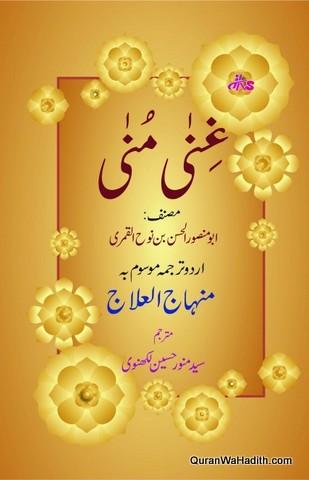 Geena Muna Urdu Tarjuma Minhaj ul Ilaj, غنیٰ منیٰ اردو ترجمہ منہاج العلاج
