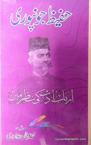 Hafeez Jaunpuri Arbab e Adab Ki Nazar Mein, حفیظ جونپوری ارباب ادب کی نظر میں