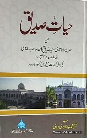 Hayat e Siddiq, Hazrat Maulana Qari Syed Siddiq Ahmed Sahab Bandvi, حیات صدیق
