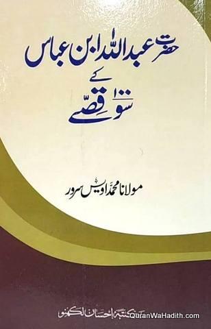 Hazrat Abdullah Ibn Abbas Ke 100 Qissay, حضرت عبد اللہ ابن عباس کے سو قصے