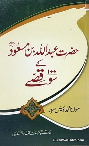 Hazrat Abdullah Ibn Masood Ke 100 Qissay, حضرت عبد اللہ بن مسعود کے سو قصے