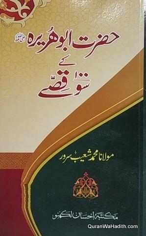 Hazrat Abu Huraira Ke 100 Qissay, حضرت ابو ھریرہ کے سو قصے