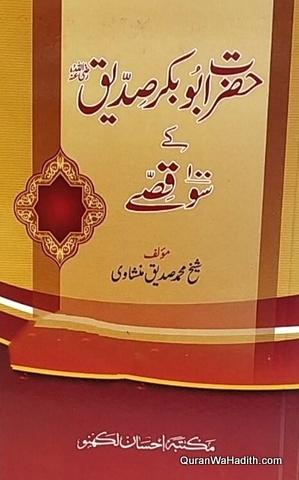 Hazrat Abubakar Siddiq Kay 100 Qissay, حضرت ابو بکر صدیق کے سو قصے