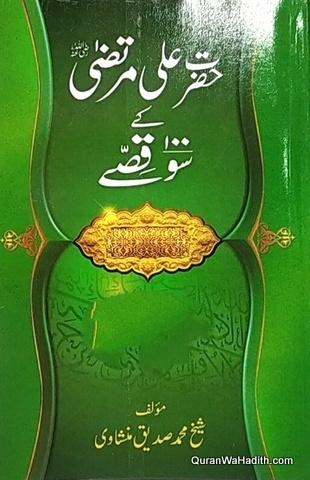 Hazrat Ali Murtaza Ke 100 Qissay, حضرت علی مرتضٰی کے سو قصے