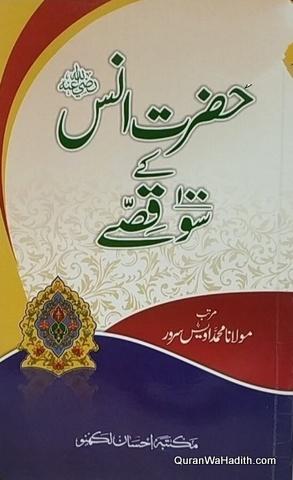 Hazrat Anas Ke 100 Qissay, حضرت انس کے سو قصے