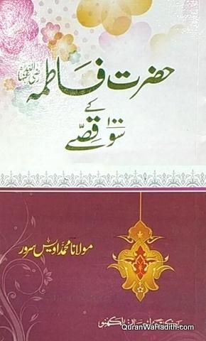 Hazrat Fatima Ke 100 Qissay, حضرت فاطمہ کے سو قصے