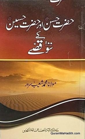 Hazrat Hasan Aur Hazrat Husain Ke 100 Qissay, حضرت حسن اور حضرت حسین کے سو قصے
