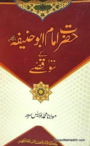 Hazrat Imam Abu Hanifa Ke 100 Qissay, حضرت امام ابو حنیفہ کے سو قصے