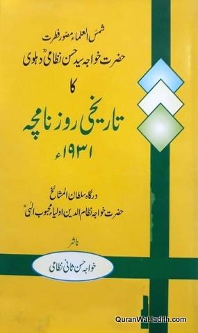 Hazrat Khwaja Hasan Nizami Ka Tareekhi Roz Namcha, حضرت خواجہ حسن نظامی کا تاریخی روز نامچہ