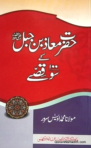 Hazrat Muaz Bin Jabal Ke 100 Qissay, حضرت معاذ بن جبل کے سو قصے