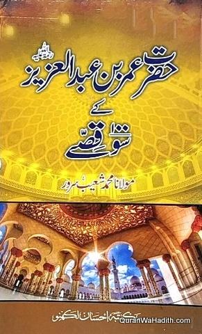 Hazrat Umar Bin Abdul Aziz Ke 100 Qissay, حضرت عمر بن عبد العزیز سو قصے
