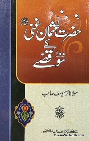 Hazrat Usman Ghani Kay 100 Qissay, حضرت عثمان غنی کے سو قصے