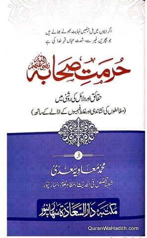 Hurmat e Sahaba Haqaiq Aur Dalail Ki Roshni Mein, حرمت صحابہ حقائق اور دلائل کی روشنی میں