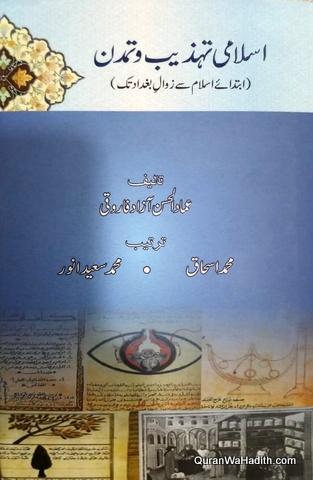 Islami Tehzeeb o Tamadun, اسلامی تہذیب و تمدن