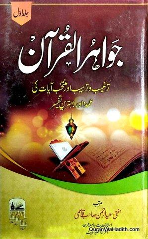 Jawahir ul Quran, جواہر القرآن