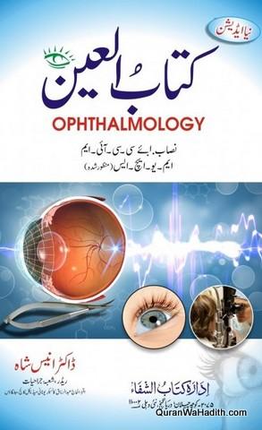 Kitab ul Ain, Ophthalmology Urdu, کتاب العین, آفتھالمالوجی