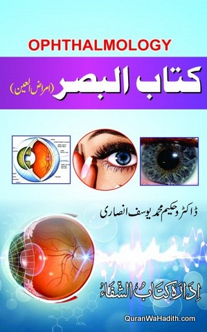 Kitab ul Basr, Ophthalmology Urdu, کتاب البصر, آفتھالمالوجی
