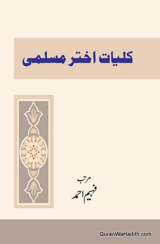 Kulliyat e Akhtar Muslimi, کلیات اختر مسلمی