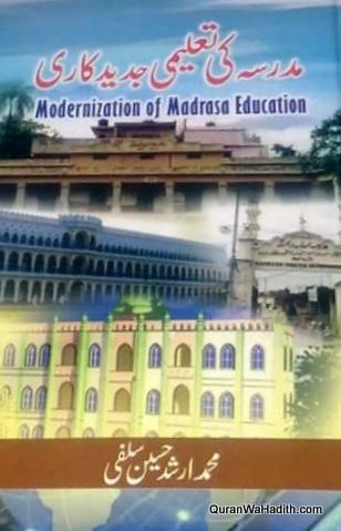 Madarsa Ki Taleemi Jadeed Kari, مدرسہ کی تعلیمی جدید کاری