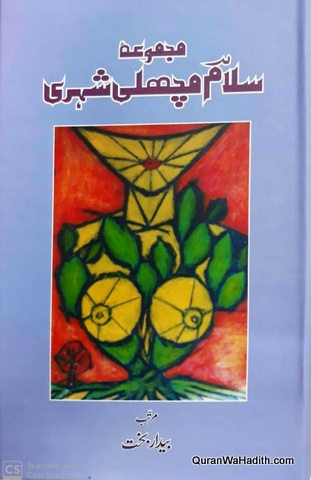 Majmua Salam Machli Shehri, مجموعہ سلام مچھلی شہری