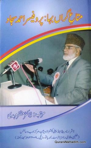 Mata e Gira Baha Prof Ahmed Sajjad, متاع گراں بہا پروفیسر احمد سجاد