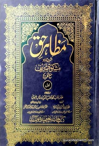 Mazahir e Haq Sharah Mishkat Shareef, 7 Vols, مظاہر حق شرح مشکوة شریف اردو