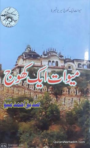 Mewat Ek Khoj, میوات ایک کھوج