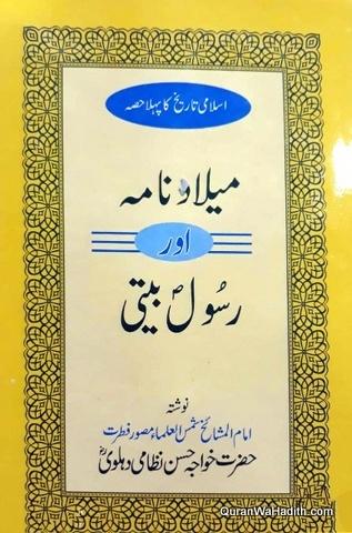 Milad Nama Aur Rasool Beeti, میلاد نامہ اور رسول بیتی, اسلامی تاریخ کی تمام ابتدائی معلومات