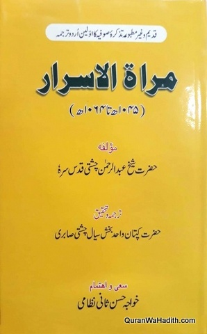Mirat ul Asrar, Tazkira Sufia Ka Awwaleen Urdu Tarjuma, مراۃ الاسرار