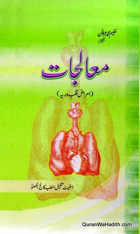 Moalijat e Amraz e Qalb o Riya, معالجات امراض قلب و ریہ