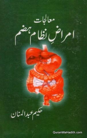 Mualijat e Amraz e Nizam e Hazam, معالجات امراض نظام ہضم