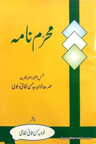 Muharram Nama, محرم نامہ, وفات رسول مقبول سے واقعۂ کربلا تک تمام تاریخی حالات