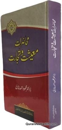 Muhazirat e Maeeshat o Tijarat, محاضرات معیشت و تجارت
