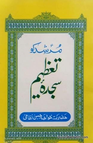 Murshid Ki Tazeem e Sajda, مرشد کی تعظیم سجدہ