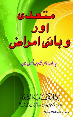 Mutadi Aur Wabai Amraz, متعدی اور وبائی امراض