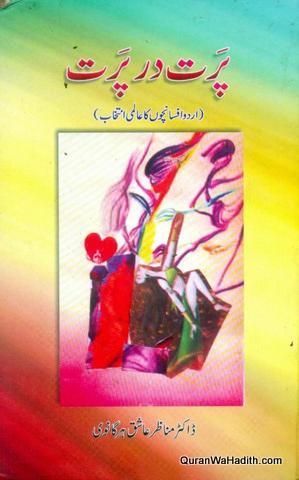 Parat Dar Parat Urdu Afsanchon Ka Alami Intikhab, پرت در پرت اردو افسانچوں کا عالمی انتخاب
