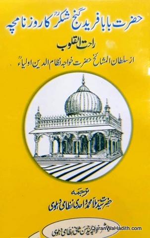 Rahat ul Quloob, Hazrat Baba Farid Ganj Shakar Ka Roz Namcha, راحت القلوب, حضرت بابا فرید گنج شکر کا روز نامچہ