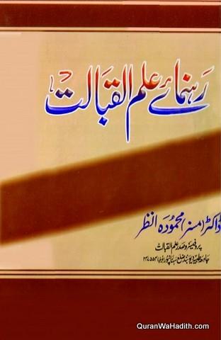 Rahnuma e Ilmul Qabalat, رہنمائے علم القبالت