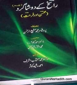 Rasikh Ke Do Shagird Mohsin Aur Farhat, 2 Vols, راسخ کے دو شاگرد محسن اور فرحت