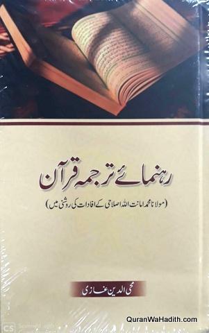 Rehnuma e Tarjuma Quran, رہنمائے ترجمہ قرآن, مولانا امانت اللہ اصلاحی کے افادات کی روشنی میں