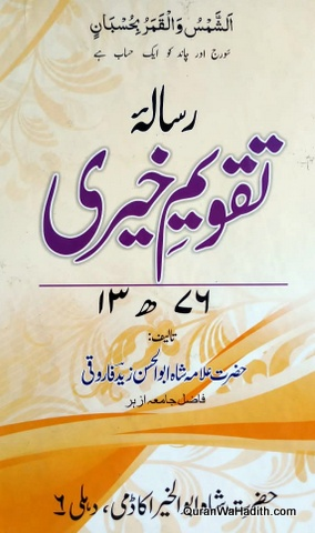 Risala Taqveem e Khairi, رسالہ تقویم خیری