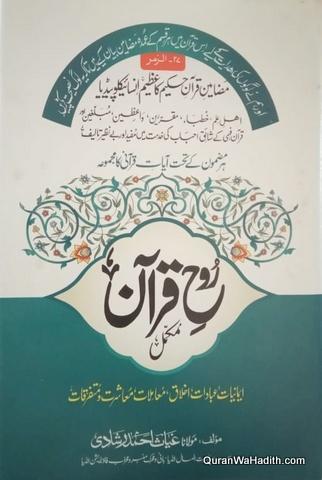 Rooh ul Quran