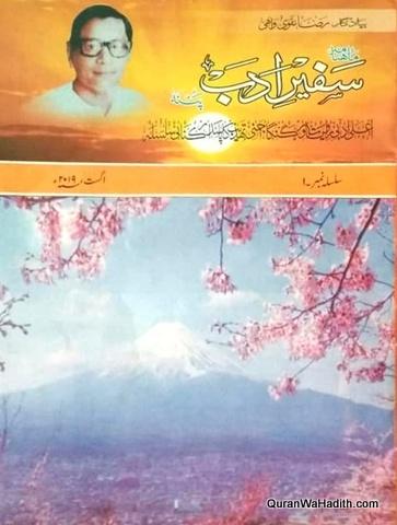 Safeeran e Adab Magazine, سفیران ادب رسالہ، ماہنامہ